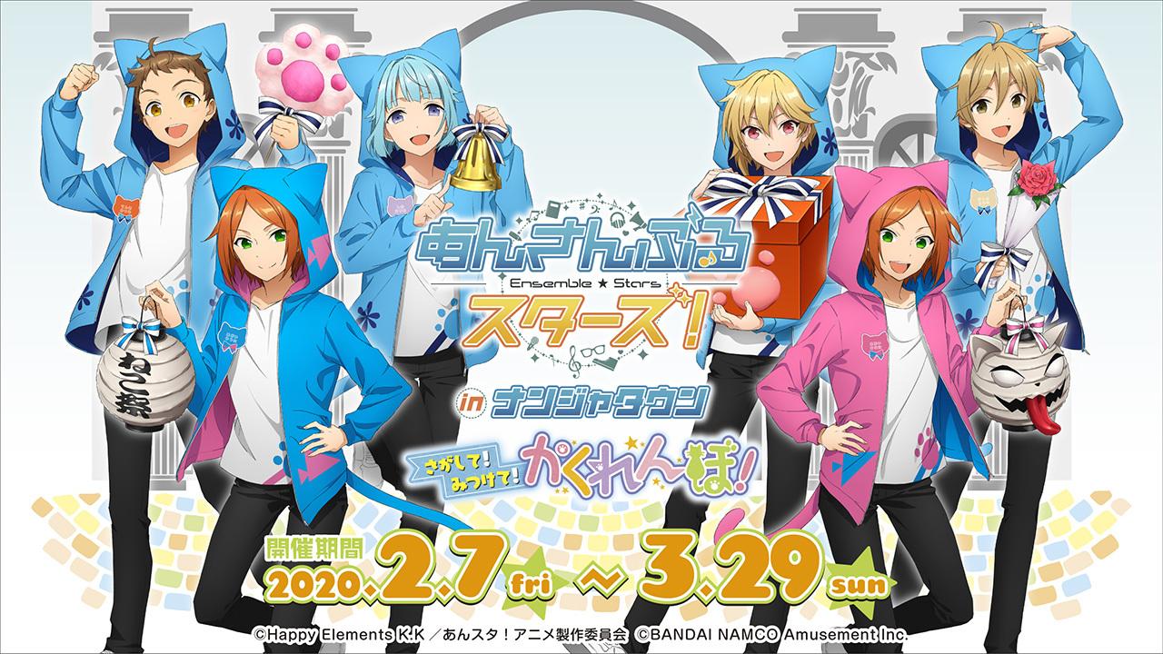園内では「Ra*bits」「2wink」が等身パネルとオリジナルボイスでお迎え! (C)Happy Elements K.K/あんスタ!アニメ製作委員会 (C)BANDAI NAMCO Amusement Inc.