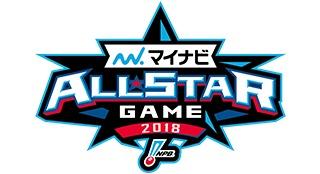 今年のオールスターゲームは、初戦の7月13日(金)が京セラドーム大阪 (大阪府)、2戦目の7月14日(土)が藤崎台県営野球場 (熊本県)で開催される