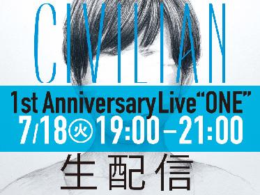 CIVILIAN、改名1周年記念ライブを生配信決定