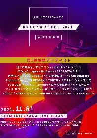 下北沢サーキットイベント『KNOCKOUT FES 2021 autumn』第1弾出演者にクジラ夜の街、The Cheseraseraら29組