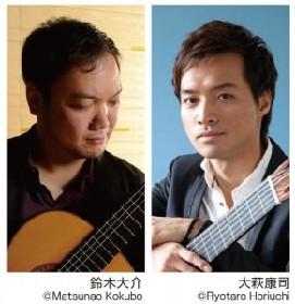 第一生命ホール 雄大と行く 昼の音楽さんぽ 第2回  鈴木大介(ギター) & 大萩康司(ギター)