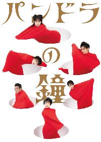 『パンドラの鐘』(作:野田秀樹、演出:熊林弘高)、松下優也の出演が新たに決定&イメージビジュアル公開