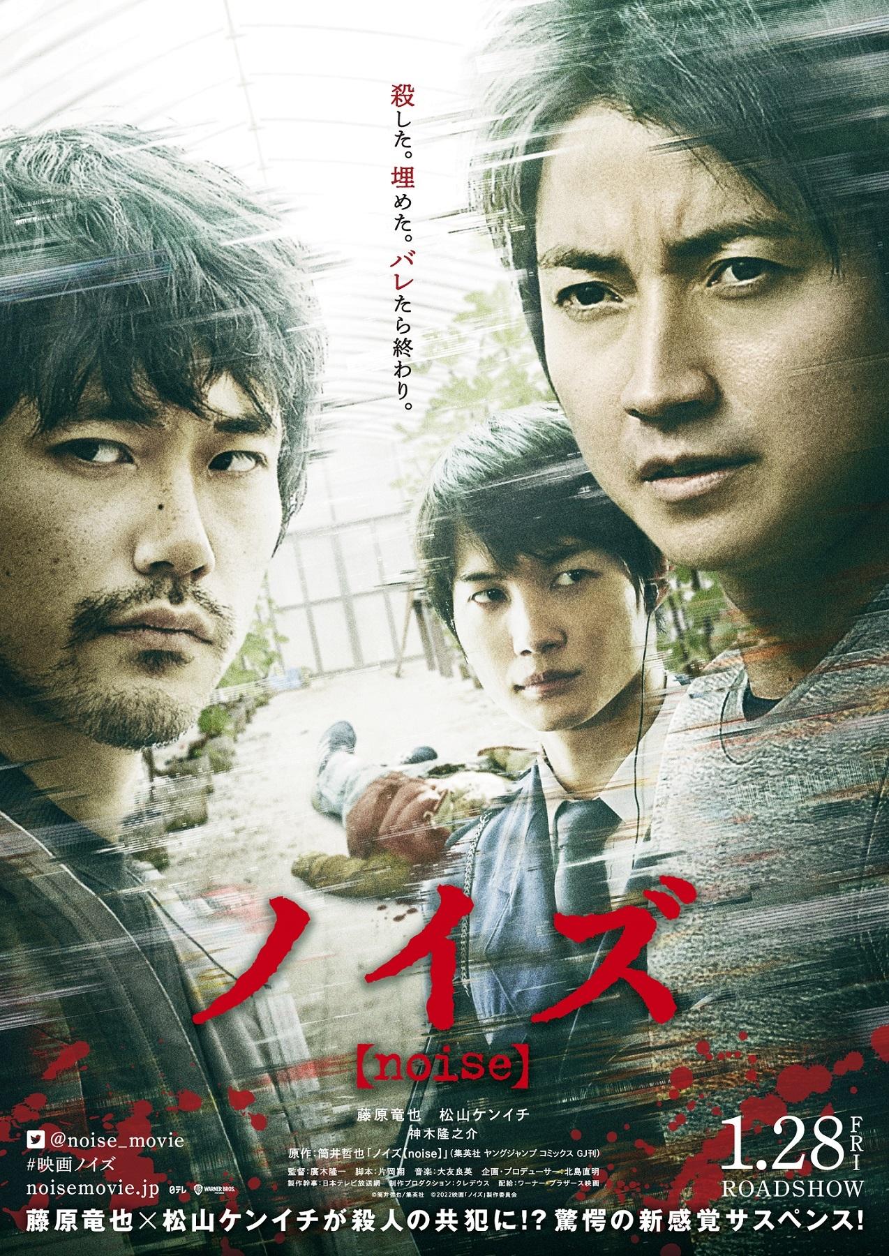 (C)筒井哲也/集英社(C)2022映画「ノイズ」製作委員会