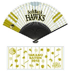 扇子&手ぬぐい付で暑い日も安心!ホークスが7月の9試合で特典付きチケットを発売