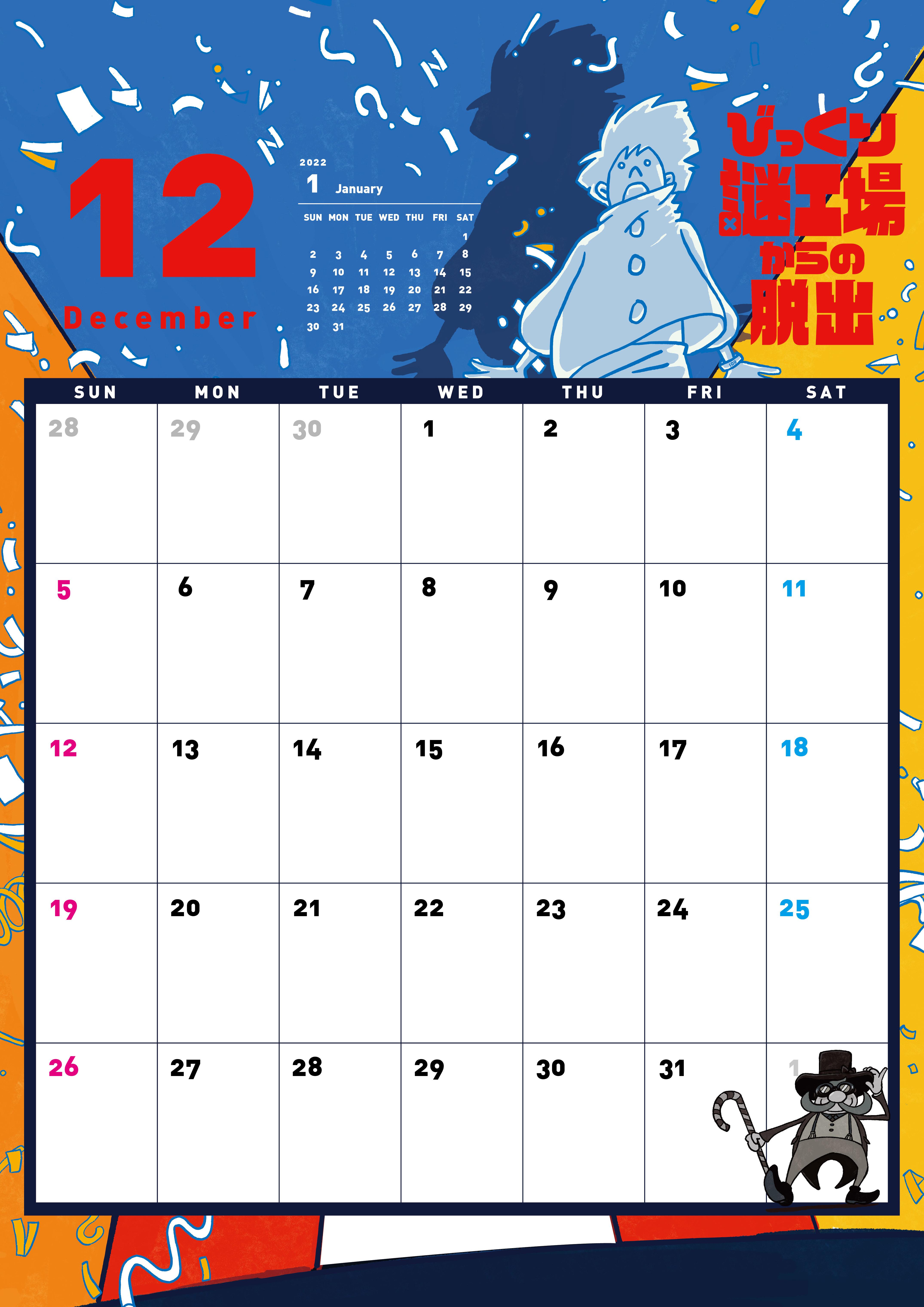 謎解きカレンダー2021_12月 (C)SCRAP