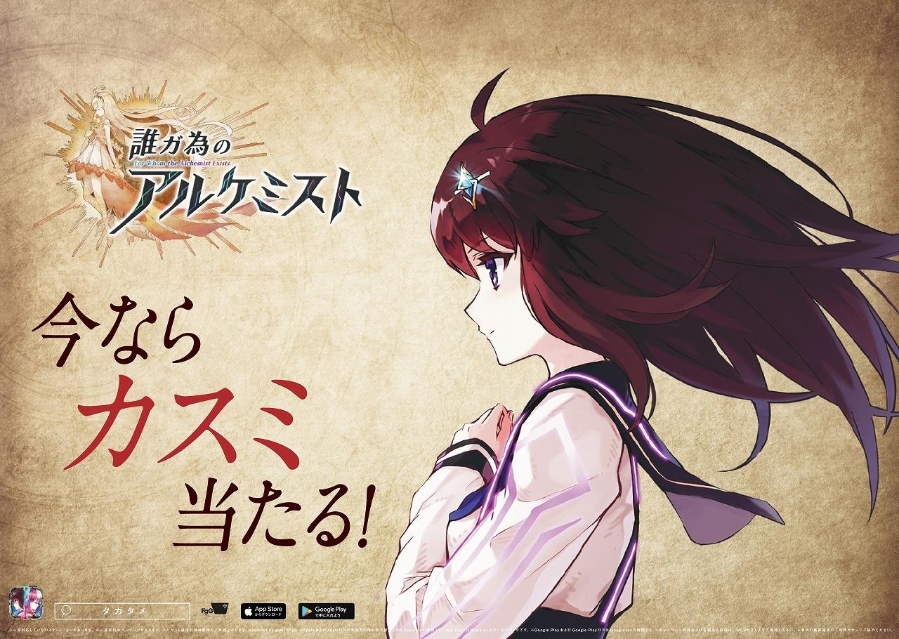 キャンペーンビジュアル_カスミ (C)2019 FgG・gumi / Shoji Kawamori, Satelight