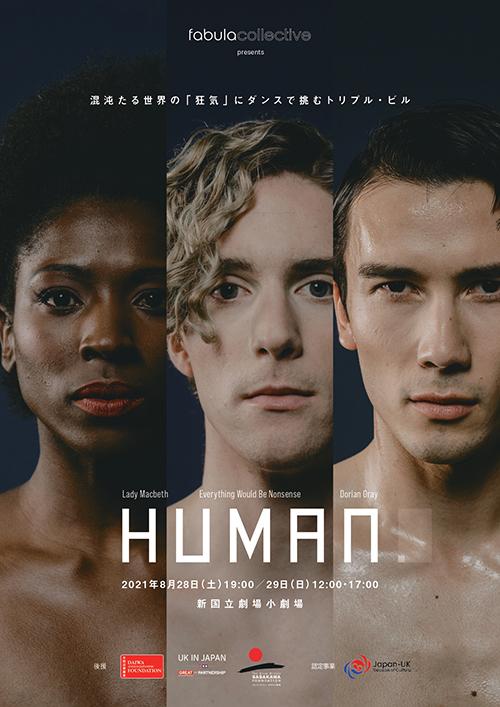 『HUMAN.』フライヤー表面