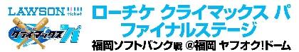 """楽天イーグルスが""""下剋上""""でファイナルステージ進出"""