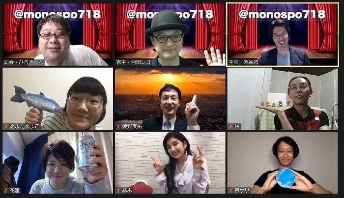 『モノステ』出演者たち