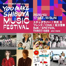 『渋谷音楽祭 2020』にスチャダラパー、足立佳奈、SPiCYSOL、THREE1989 出演者第2弾発表