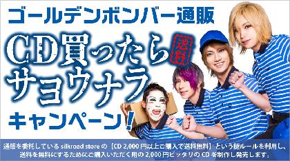ゴールデンボンバー 通販限定CD「CD買ったら(送料)サヨウナラ」発売決定、収録曲は各メンバーのソロ曲