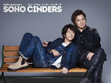 林翔太(ジャニーズJr.)と松岡充のチャーミングな恋人同士のビジュアルが解禁 ミュージカル『ソーホー・シンダーズ』