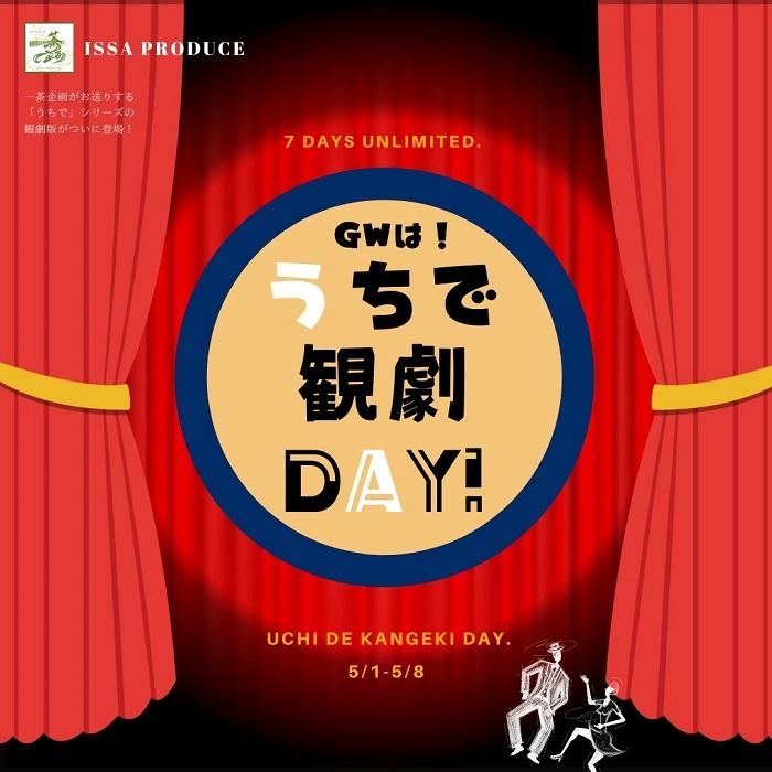 『GWは!うちで観劇DAY!』