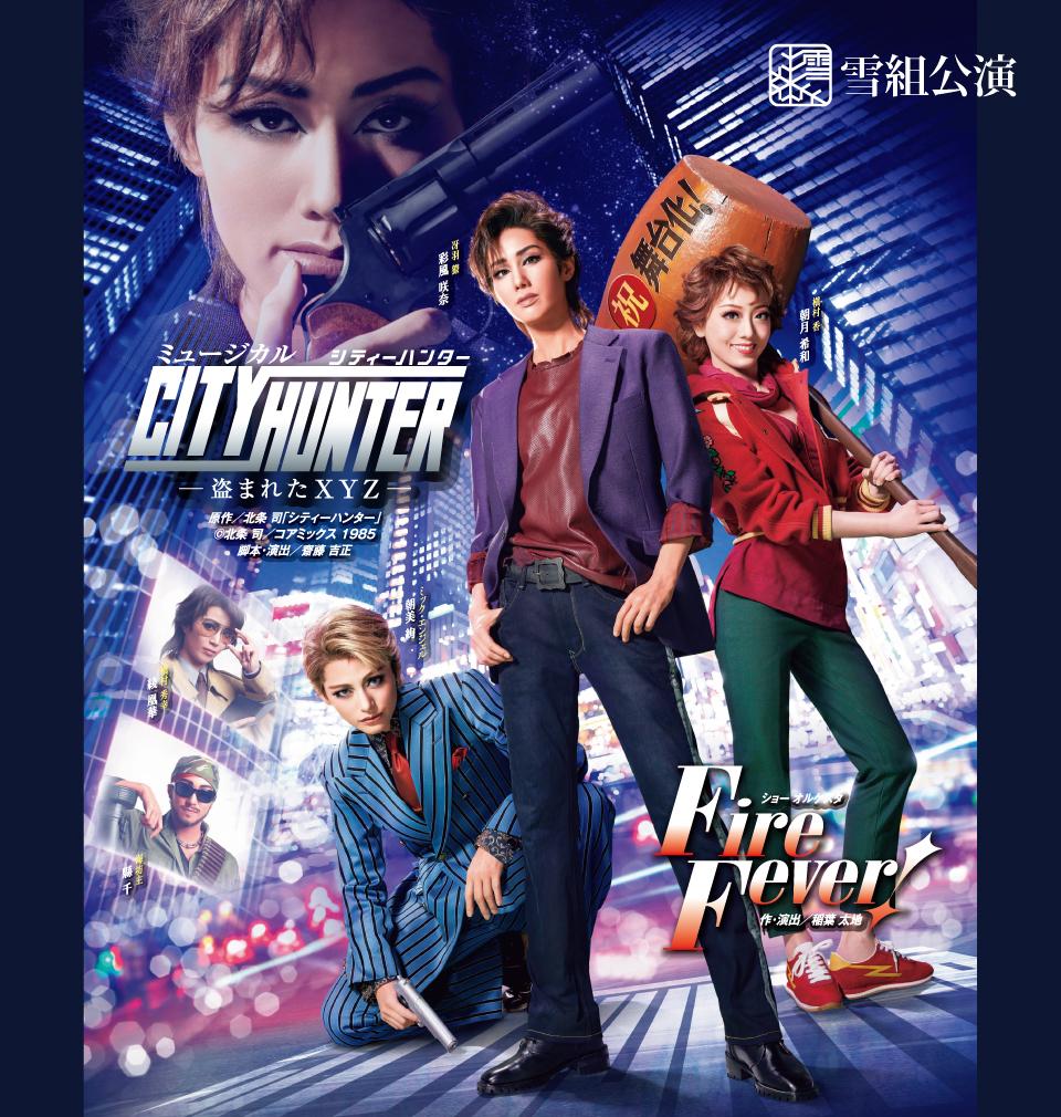 ミュージカル『「CITY HUNTER」-盗まれたXYZ-』ポスター画像