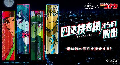 コナン、平次、赤井、安室が登場「リアル脱出ゲーム」×『名探偵コナン』最新作はオンラインリアル脱出ゲーム