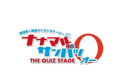 西井幸人・鈴木絢音(乃木坂46)・小澤亮太が出演 舞台『ナナマル サンバツ THE QUIZ STAGE O(オー)』の上演が決定