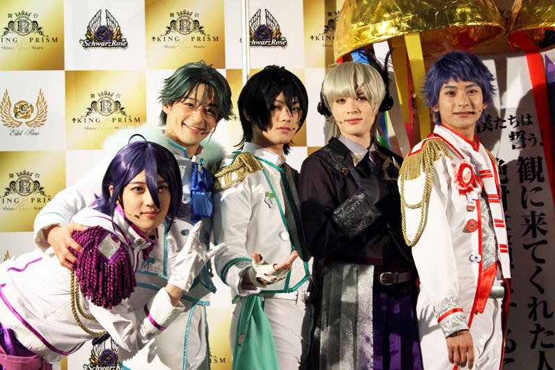 舞台『KING OF PRISM -Shiny Rose Stars-』会見より