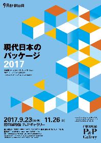 """『現代日本のパッケージ2017』展が開催 """"プレモル""""から亀の子スポンジまでが一堂に"""
