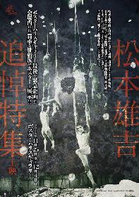 特集上映『松本雄吉追悼特集』、東京でも開催決定