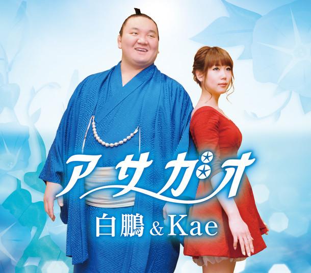 白鵬&Kae「アサガオ」ジャケット