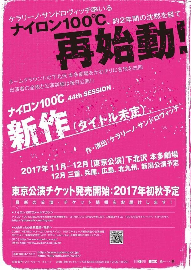 ナイロン100℃ 44th SESSION「新作(タイトル未定)」仮チラシ