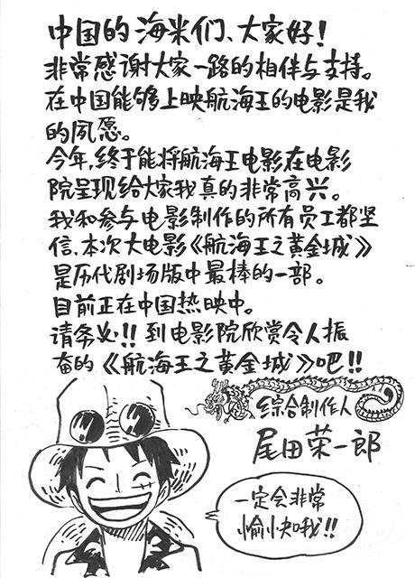 劇場版『ワンピース』中国でも10億円超えの大ヒットスタート