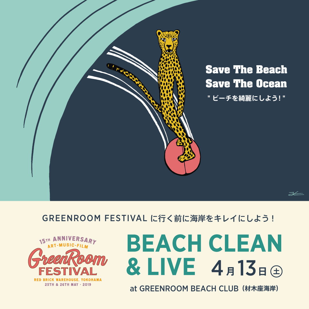 GREENROOM FESTIVAL'19  BEACH CLEAN & LIVE