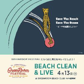 『GREENROOM FESTIVAL'19  BEACH CLEAN & LIVE』 4月に鎌倉の海岸でビーチクリーンアップとライブを開催