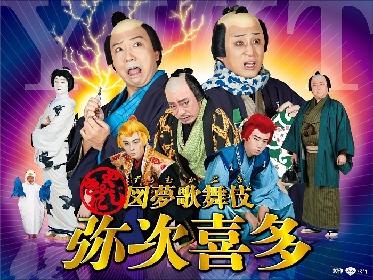 松本幸四郎・市川猿之助がお騒がせコンビを演じた、図夢歌舞伎『弥次喜多』 10月にテレビ初放送が決定