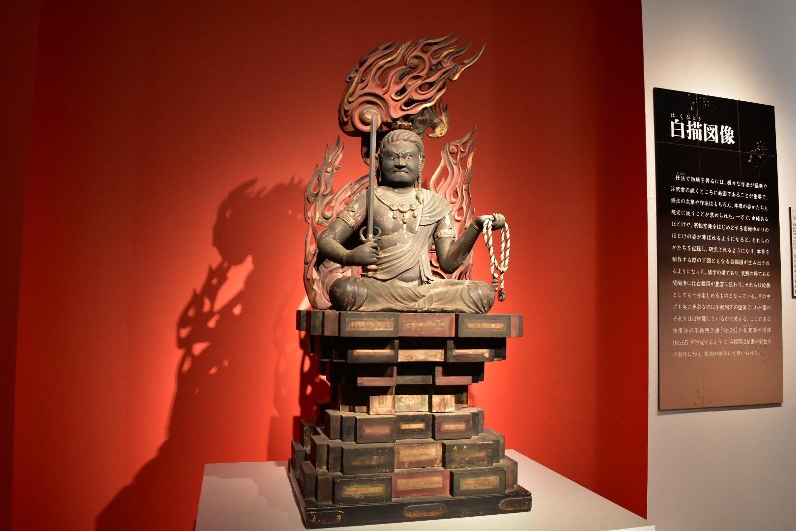 重要文化財《不動明王坐像》 快慶作 鎌倉時代 建仁3年(1203) 醍醐寺蔵