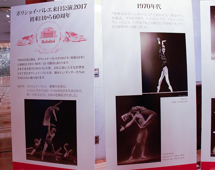 会場にはボリショイ・バレエ来日60周年の記念パネルも