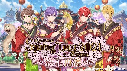 浦島坂田船、春ツアーのファイナルとなるオンラインライブ開催決定