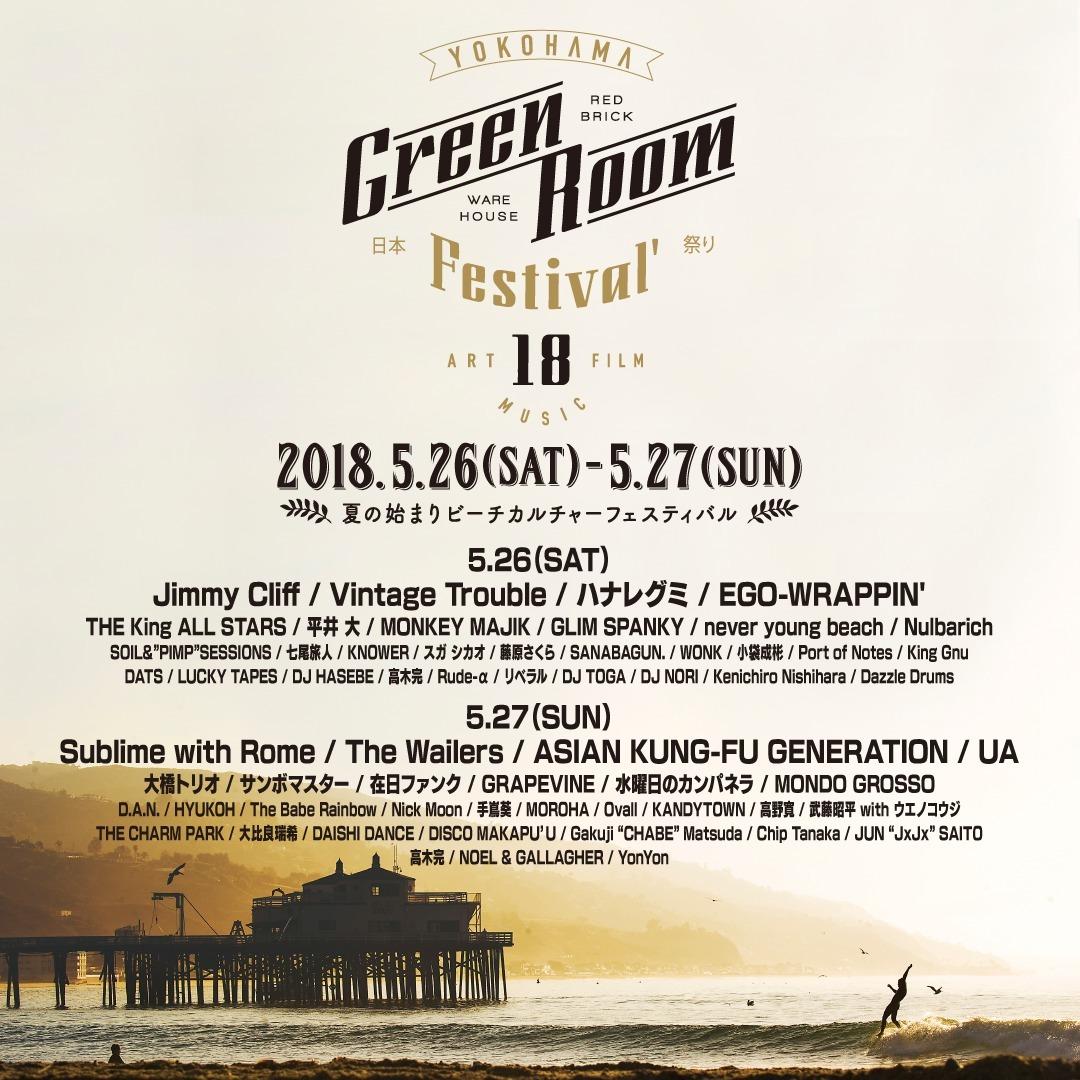 GREENROOM FESTIVAL '18