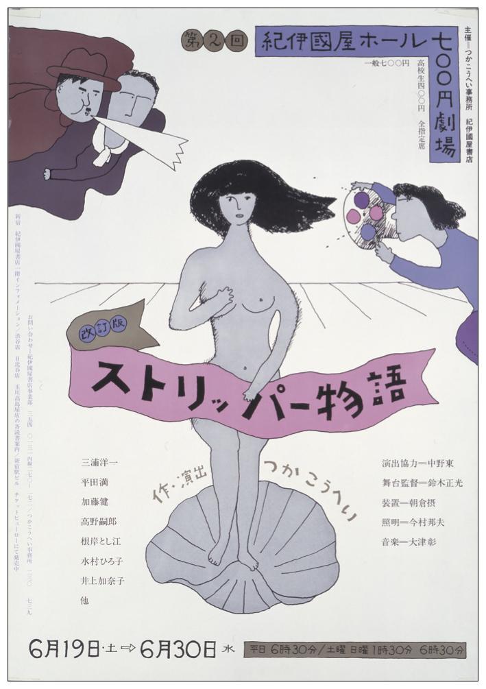 作・演出=つかこうへいの『ストリッパー物語』ポスター〈1976年〉