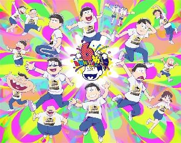 TVアニメ『おそ松さん』6周年 記念ビジュアル&コンプリートボックス発売に関する情報公開 櫻井孝宏等によるお祝いコメントも