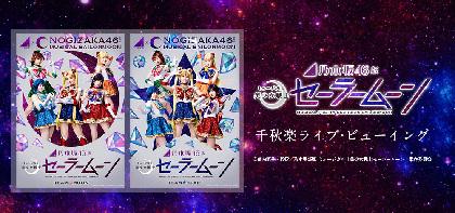 乃木坂46版 ミュージカル『美少女戦士セーラームーン』千秋楽のライブ・ビューイングが開催決定