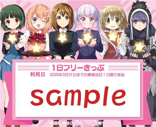 1日乗車券「1日フリーきっぷ」(表面)