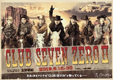 『CLUB SEVEN ZERO IIをもっと楽しむための生放送』3月28日(木)21:00より生配信決定!