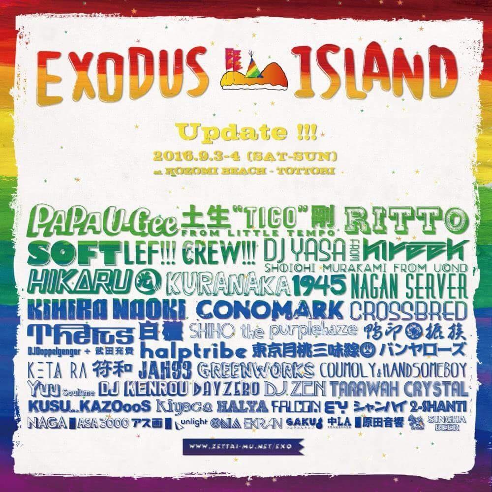 『Exodus Island 2016』