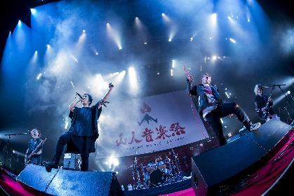 【山人音楽祭クイックレポ】ROTTENGRAFFTY 「古都のドブネズミ」が魅せた激しくも美しきステージ