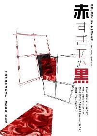 竹石悟朗を主演に迎え、劇団時間制作が「愛」をテーマにした新作公演を上演 石井康太、大鳥れい、小川麻琴らも出演
