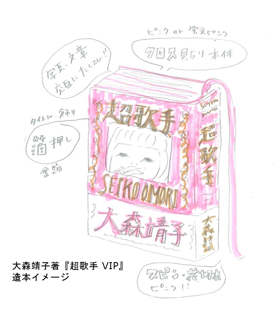 『超歌手 VIP』造本イメージ画像