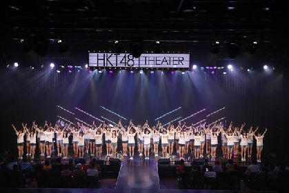 HKT48結成6周年公演3DAYSが閉幕、研究生10名が本メンバーに昇格