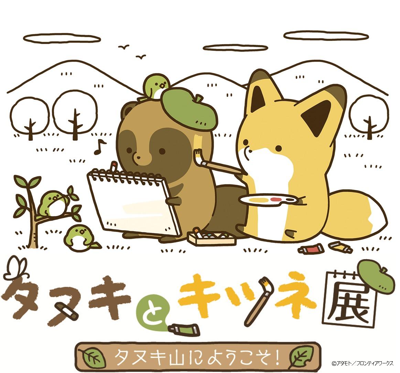 『タヌキとキツネ展~タヌキ山にようこそ!~』キービジュアル (c)アタモト/フロンティアワークス
