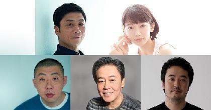 三宅弘城、吉岡里帆ら5人の俳優たちによる濃密な人間ドラマ 赤堀雅秋の新作公演『白昼夢』が上演決定