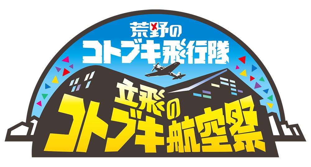 「立飛のコトブキ航空祭」ロゴ (C)荒野のコトブキ飛行隊製作委員会 (C)BANDAI NAMCO Entertainment Inc.