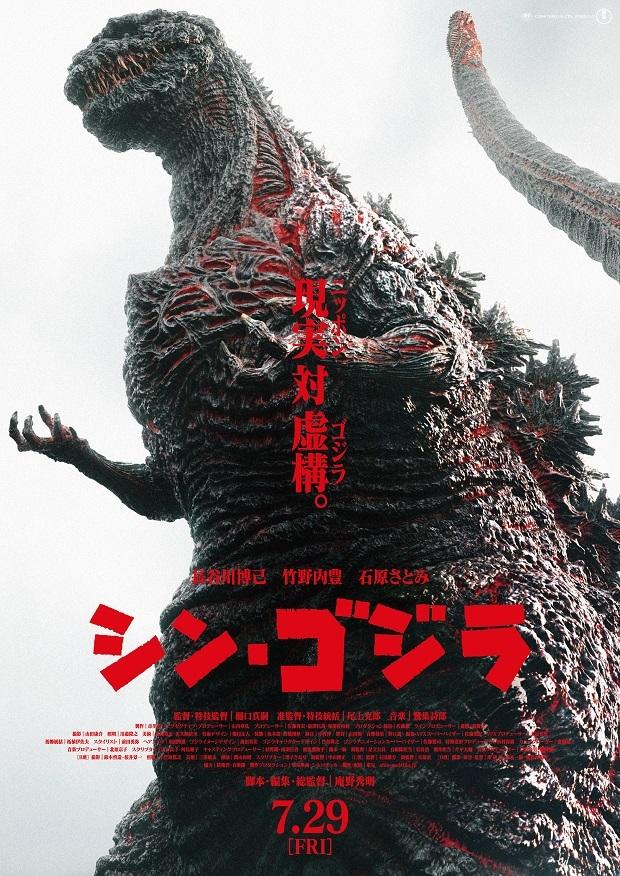『シン・ゴジラ』 (2016) ※スタチュー (c)2016 TOHO CO.,LTD