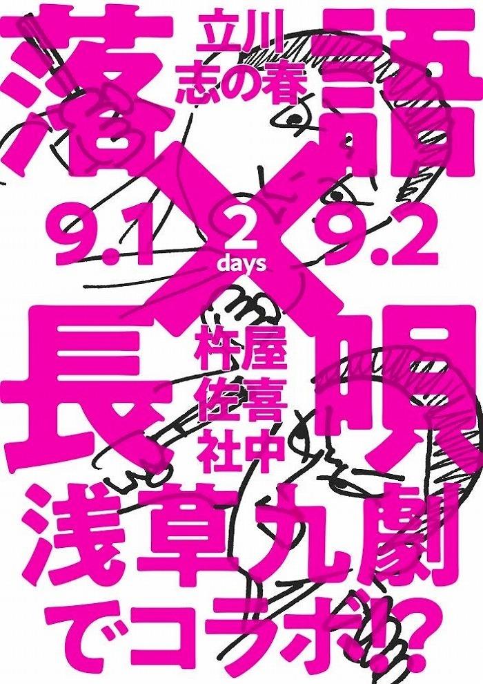 落語×長唄ミュージカル『悲しい性2020~伝統を現代に』