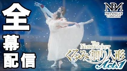 NBAバレエ団が『くるみ割り人形』全幕を配信 「おうち時間」を楽しむコンテンツをYouTubeチャンネルにて公開
