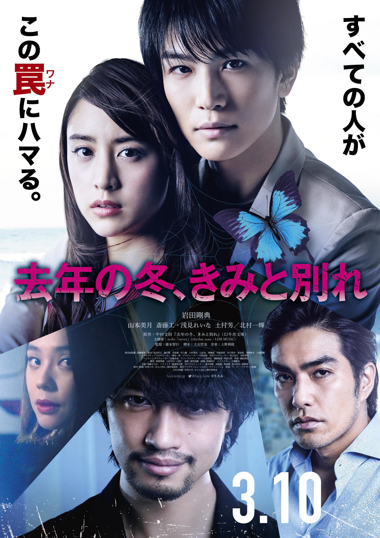 (C)2018映画「去年の冬、きみと別れ」製作委員会
